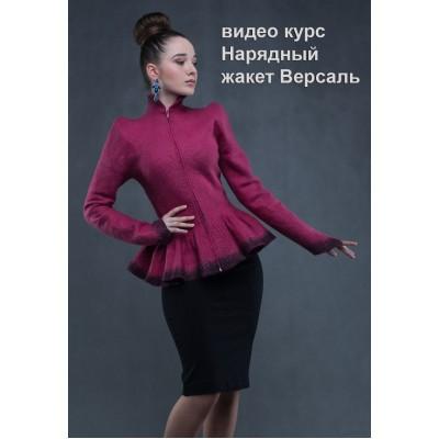 """МК-Видео курс """"Нарядный жакет Версаль"""""""
