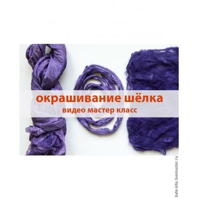 MK-Окрашивание шёлка