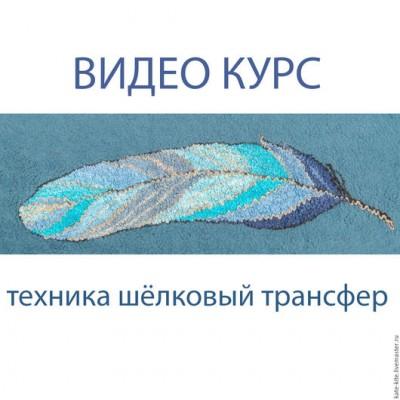 МК-Шелковый трансфер